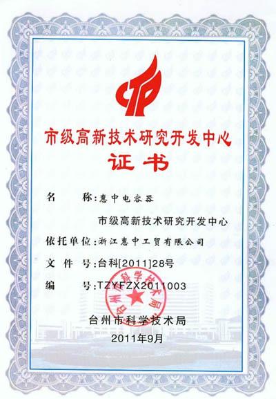 高新科技证书(图1)