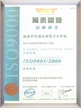 ISO9001:2000(图2)