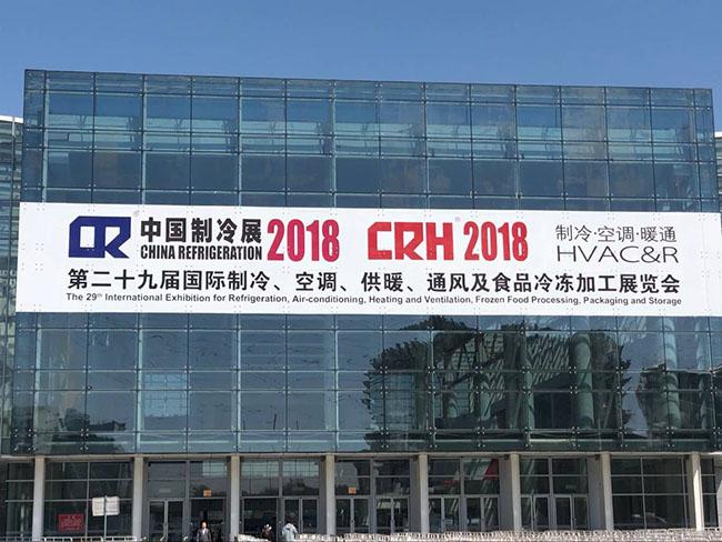 CRH2018 北京中国制冷展(图1)