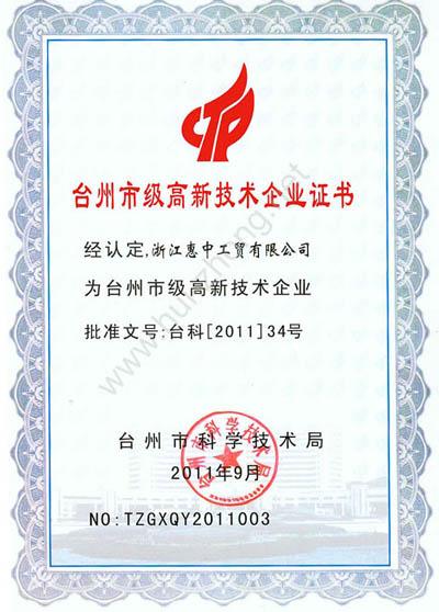 高新科技证书(图2)