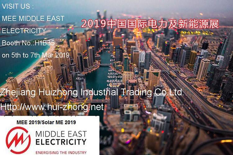 2019中国国际电力及新能源展