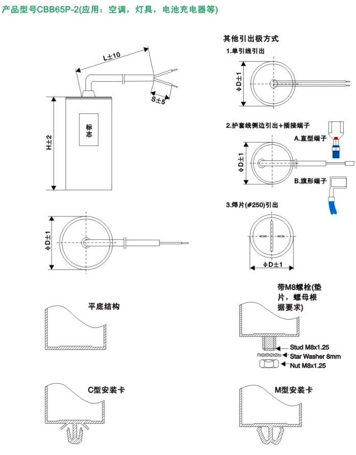 CBB65P-2系列 (图3)